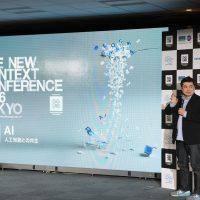 伊藤穰一が期待するオープンイノベーションとは「DG Lab設立記者発表」
