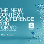 「NCC 2016 TOKYO」ゲストスピーカーインタビュー(AI編)