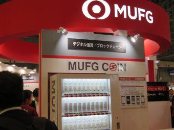 ダンベルを振るともらえる?MUFGコイン用自販機=幕張メッセCEATEC2017にて 2017年10月6日撮影