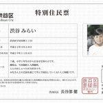 AI(人工知能)の「男の子」に住民票交付、渋谷区が日本で初めて