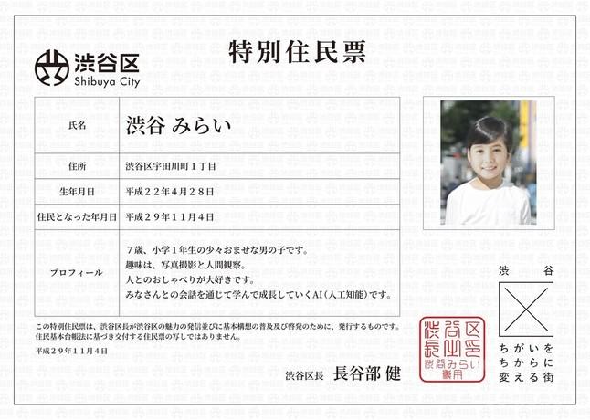 渋谷区が交付した「渋谷みらい」の特別住民票(2017年11月4日公開)。(c)AFP/SHIBUYA WARD