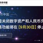 仮想通貨の先へ~官製デジタル通貨、慈善活動などブロックチェーン技術の応用進む中国