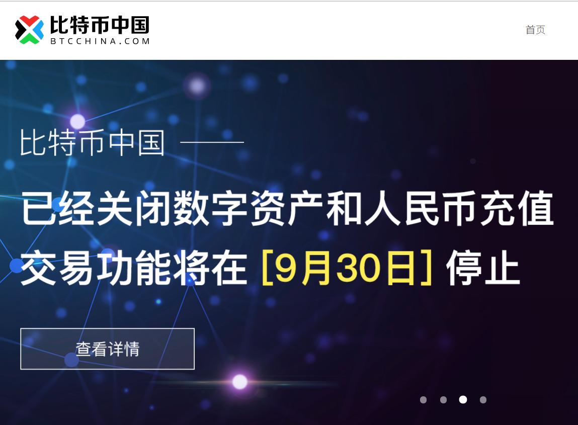 中国の大手仮想通貨取引所「BTCチャイナ」、9月30日をもってすべての取引業務を停止と声明