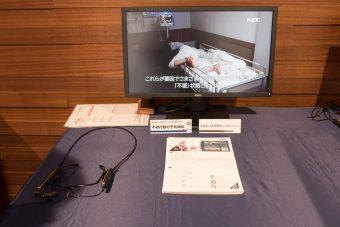 AIによる入院患者の「不穏行動」予兆検知システム
