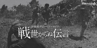 沖縄戦デジタルアーカイブ 戦世からぬ伝言