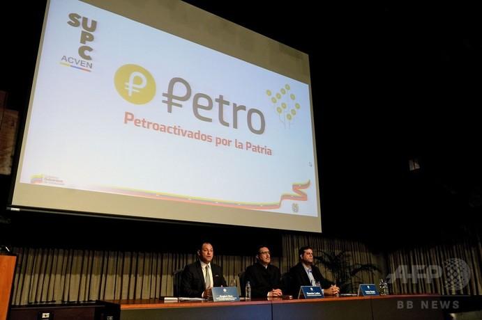 ベネズエラ・カラカスのベネズエラ中央銀行で記者会見する(左から)ウグベル・ロア大学教育・科学技術相、ラモン・ロボ中銀総裁、仮想通貨管理局のカルロス・バルガス氏(2018年1月31日撮影)。(c)AFP PHOTO / FEDERICO PARRA
