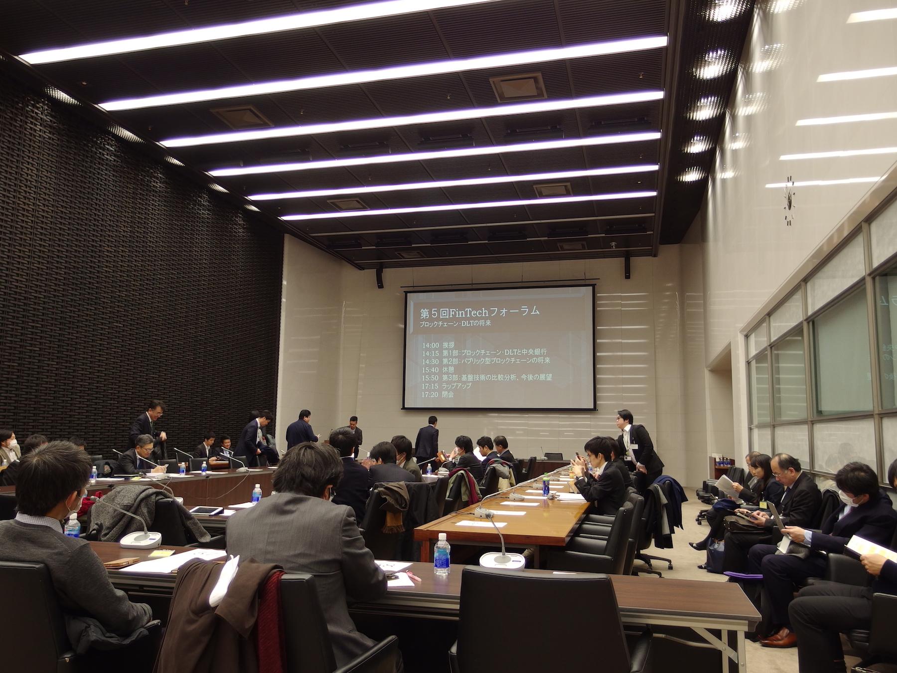 日本銀行本店内の会議室で開催された第5回FIn Techフォーラム