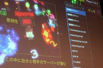 Cyship 仮想空間でサイバー攻防を体験できるゲームの画面