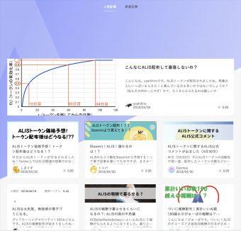 ALISのクローズドβ版画面(PC)