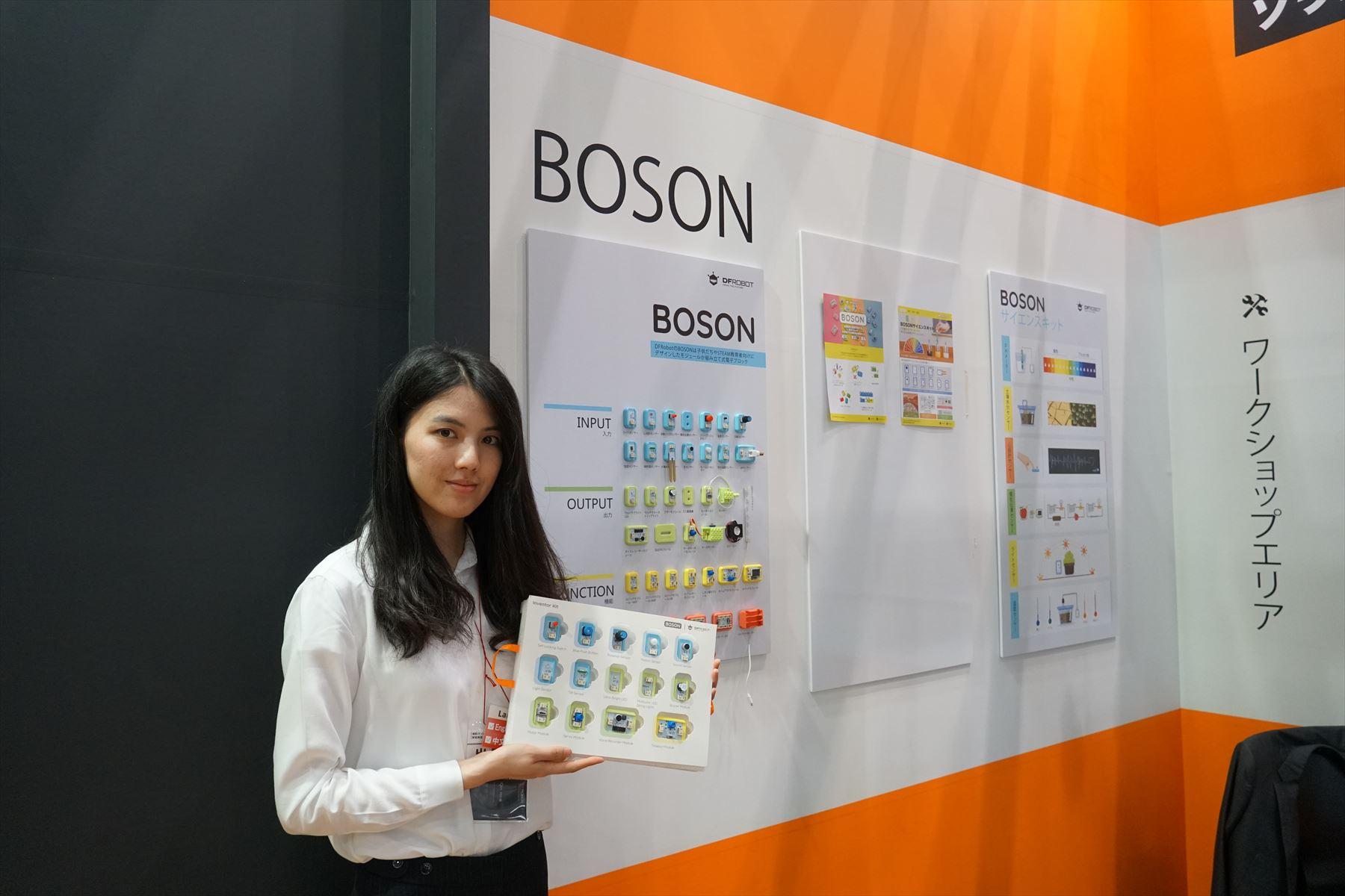 DFロボットのブース。Bosonを持つスタッフ