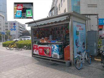 広東省深セン市、道路脇の雑貨店。スマホとシールだけ用意すればモバイル決済が導入できるため、こんな小店舗でもキャッシュレスに対応