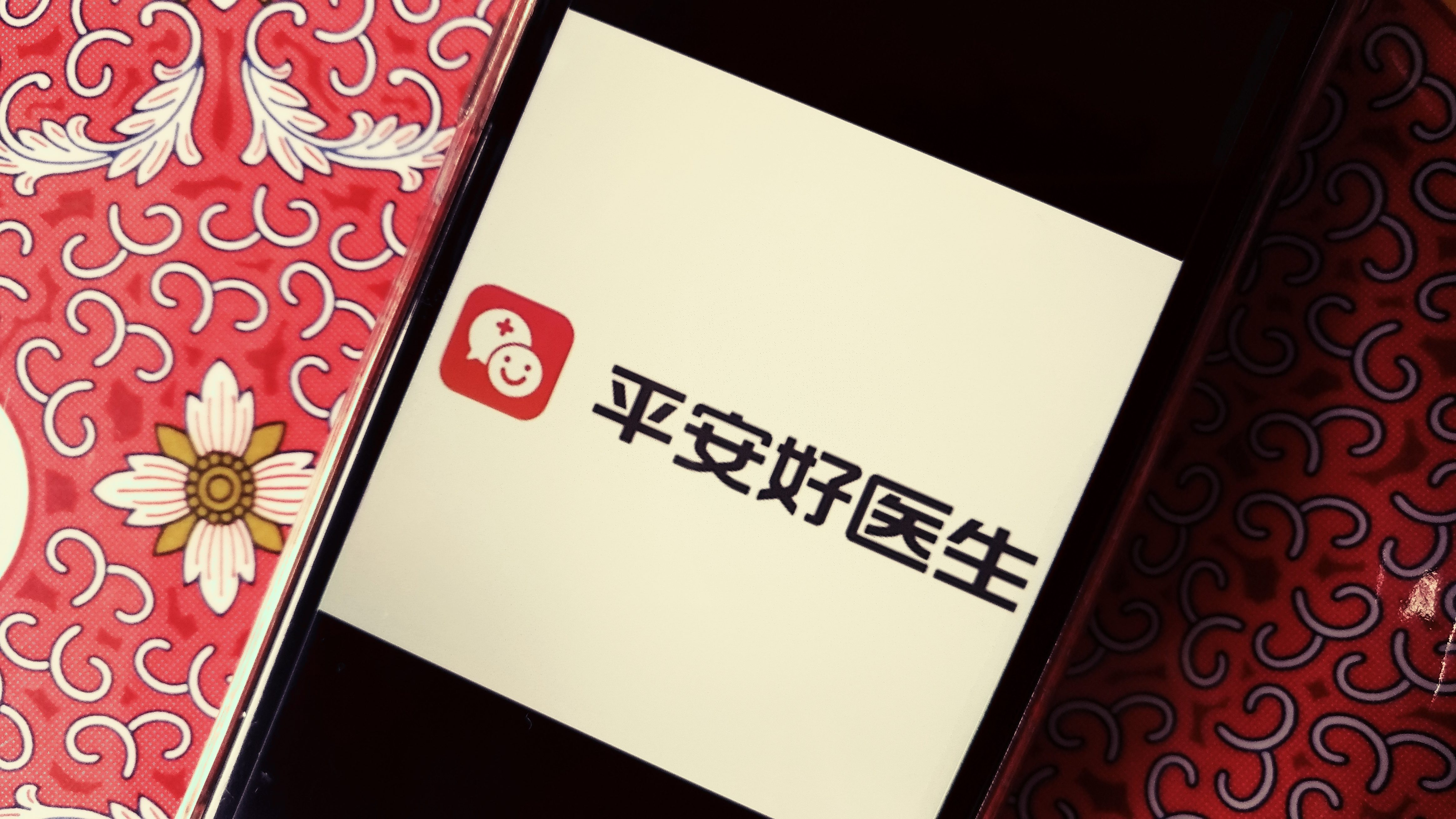 平安好医生のロゴ(イメージ写真)