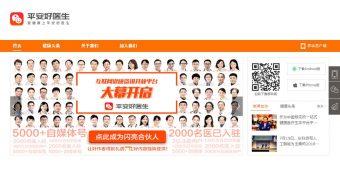 平安好医生公式サイト(https://www.jk.cn/)