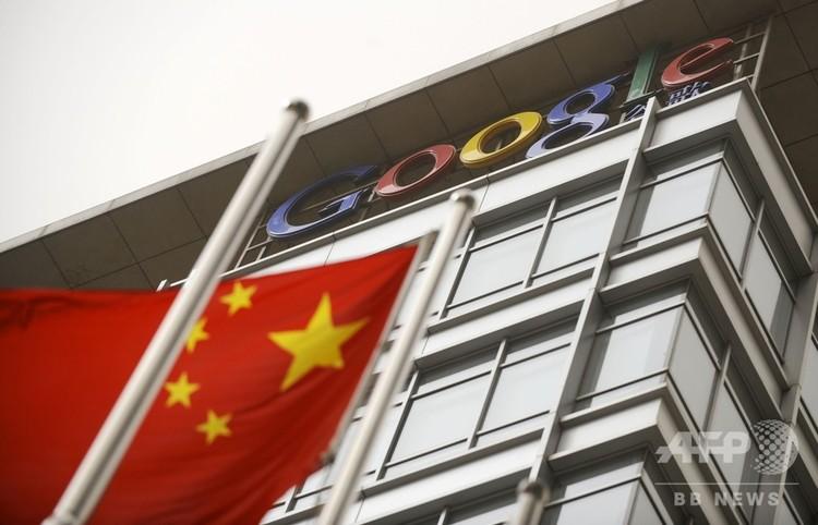 米グーグルが中国に進出していた当時の北京本社(2010年3月22日撮影、資料写真)。(c)AFP/LI XIN