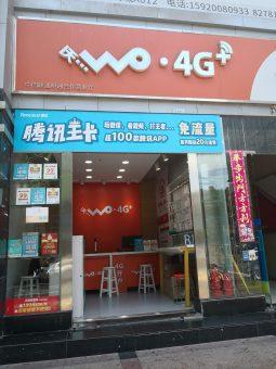 広東省深圳市の電気街「華強北」テンセントキングカードを販売するショップ