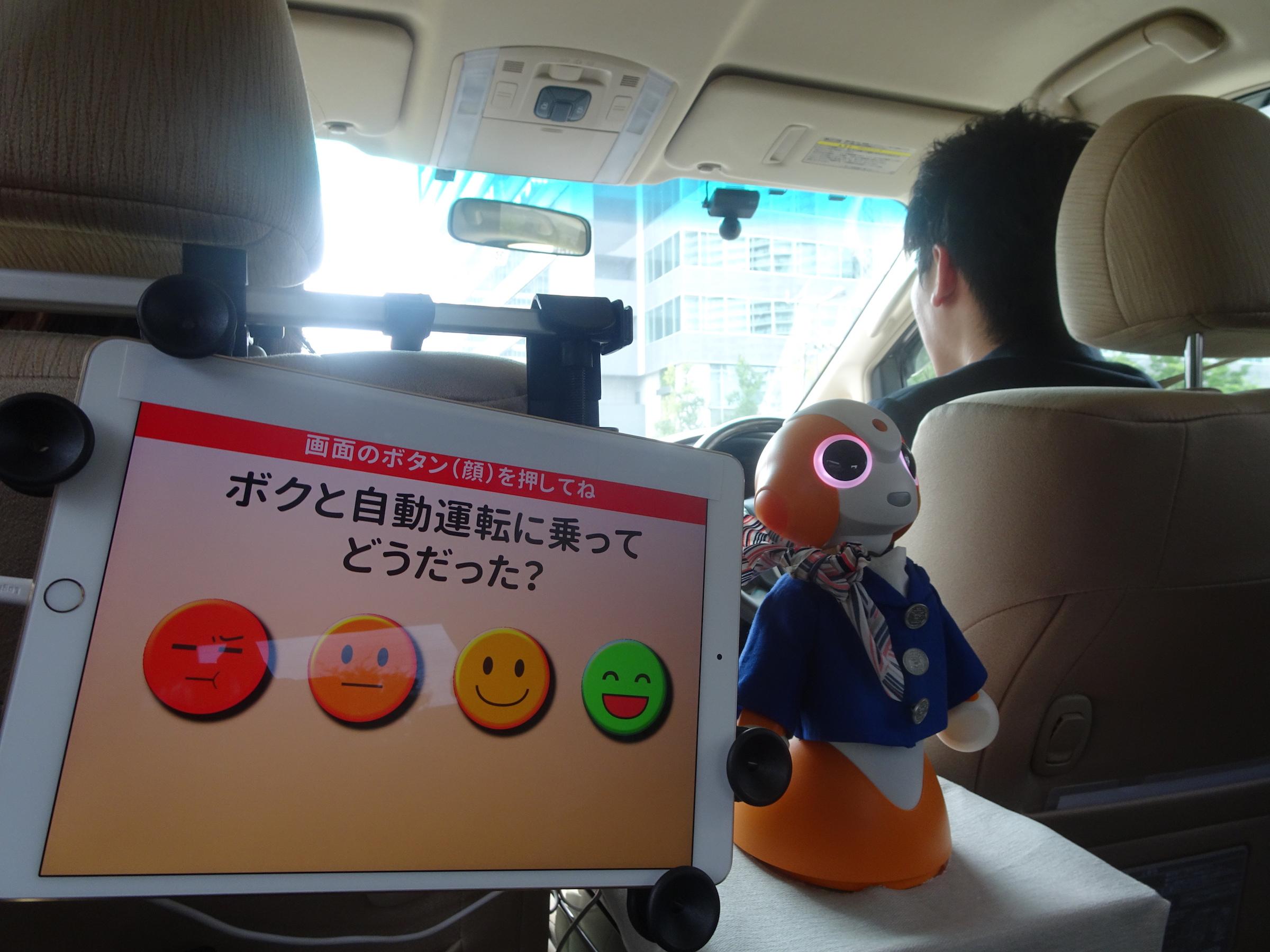 車内に設置されるコミュニケーションロボット「ソータ」