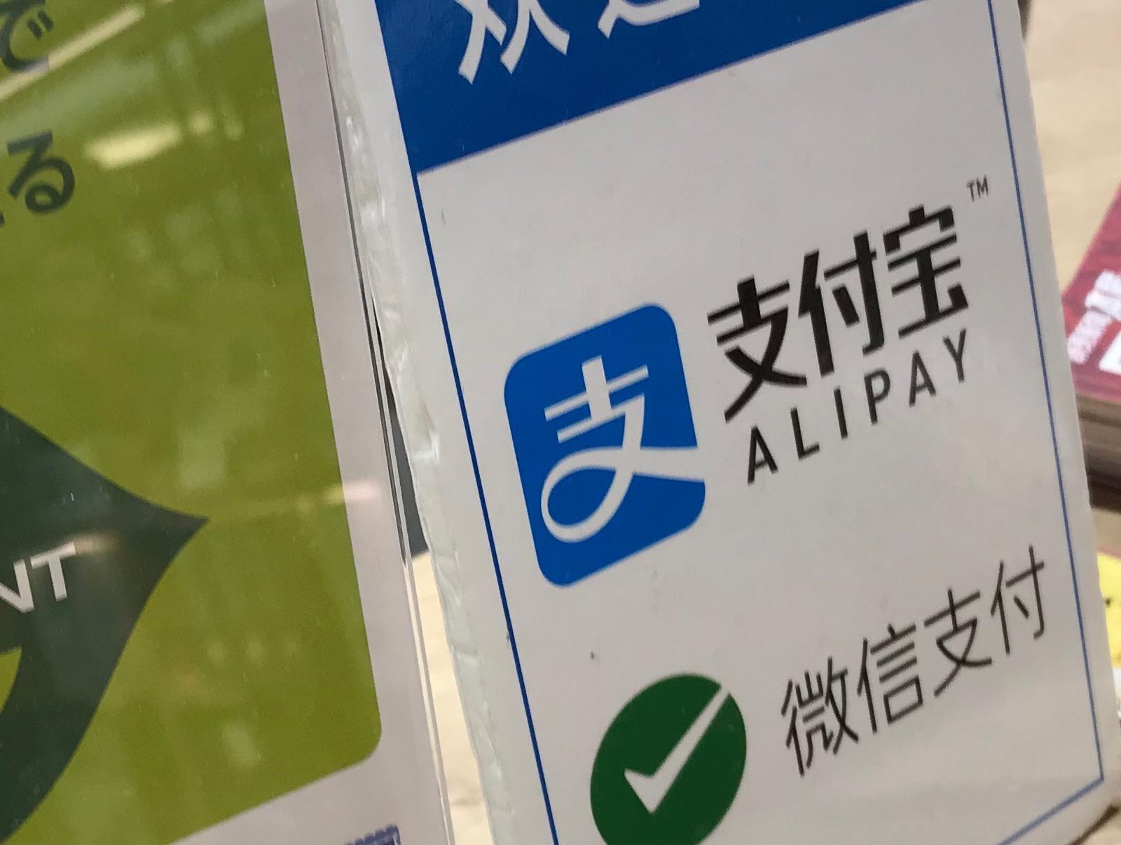日本でもアリペイが利用できる店舗は増えつつある