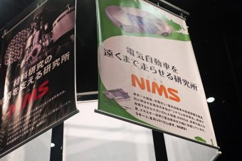 NIMS成果発表会の様子