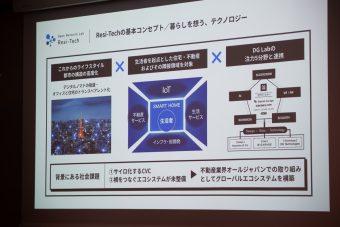 Open Network Lab Resi-Techの基本コンセプト