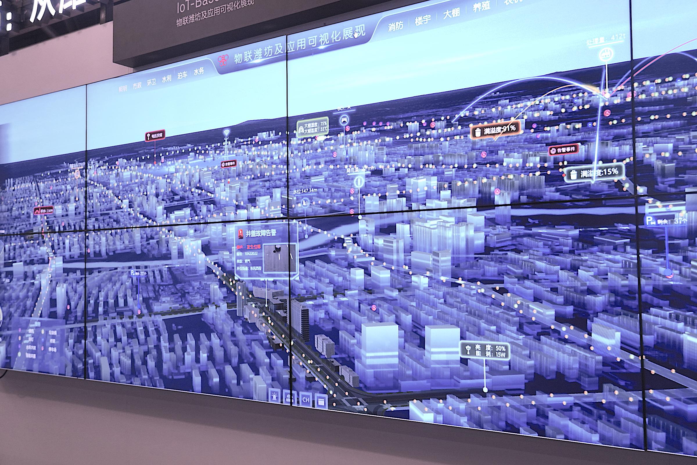 ファーウェイ・コネクトのスマートシティ展示。大型スクリーンにマンホール故障の警告が表示されている