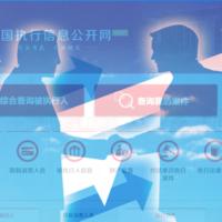 中国の社会信用システムの真実 後編~「失信被執行人」リストとは何か~