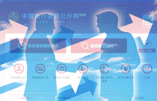 社会信用システム後編(イメージ図)