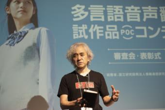 多言語連絡帳「E-Traノート」を発表する若林氏