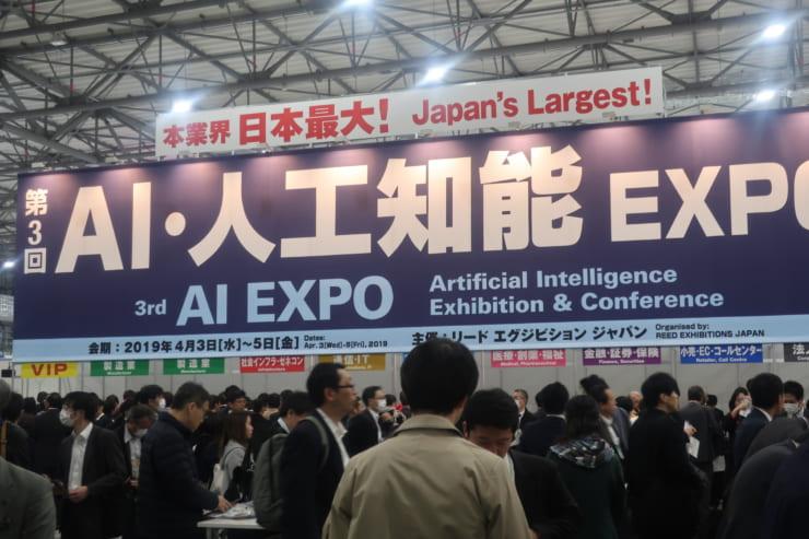 東京ビッグサイト青海棟で開催された第3回 AI・人工知能EXPO