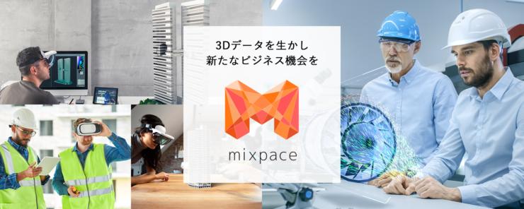 「mixpace」の活用イメージ。(画像提供元:株式会社ホロラボ、SB C&S株式会社)