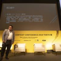 欧米からも注目を集める中国の社会監視システムの実像〜THE NEW CONTEXT CONFERENCE 2019 TOKYO