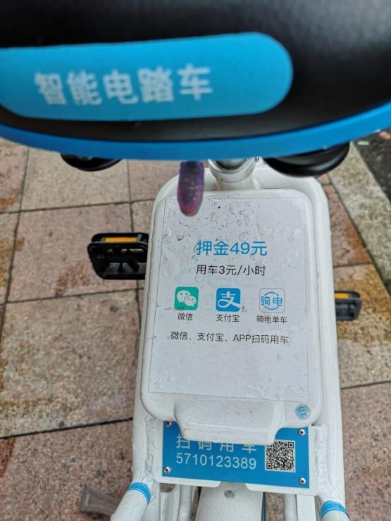 泉州市シェア自転車の利用パネル。アリペイやWeChatPayがあれば、専用アプリなしで利用できる。