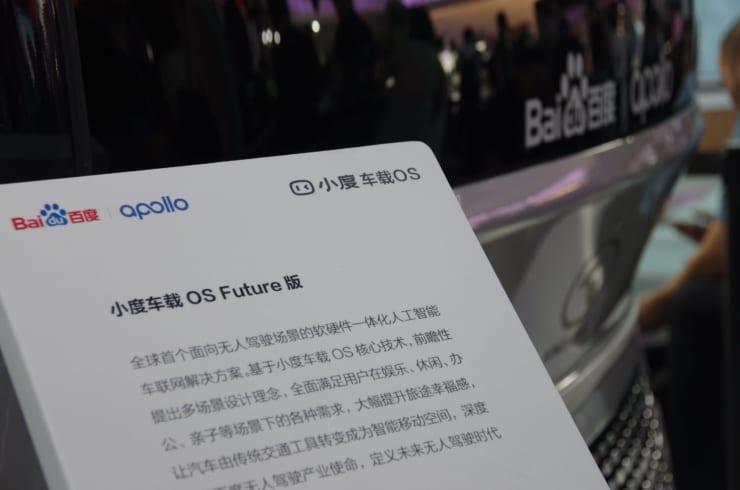 BaiduはAIアシスタント「小度」をクルマに搭載
