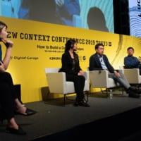 データ活用とプライバシー 待ち望まれるのは新たな破壊者?〜THE NEW CONTEXT CONFERENCE 2019 TOKYO