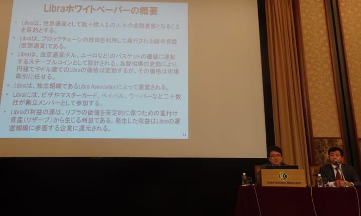 日本記者クラブで講演する岩下教授