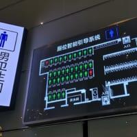 駅の公共トイレでは使用状況をリアルタイム表示