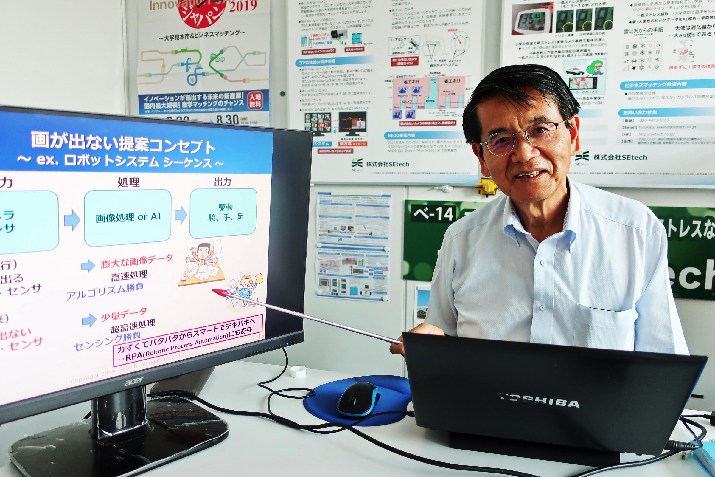 株式会社SEtech代表取締役の関根弘一氏