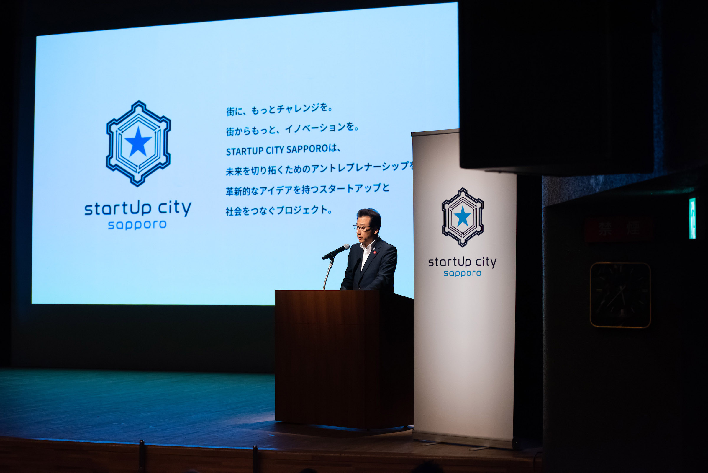 STRTUP CITY SAPPOROの概要を説明する秋元札幌市長