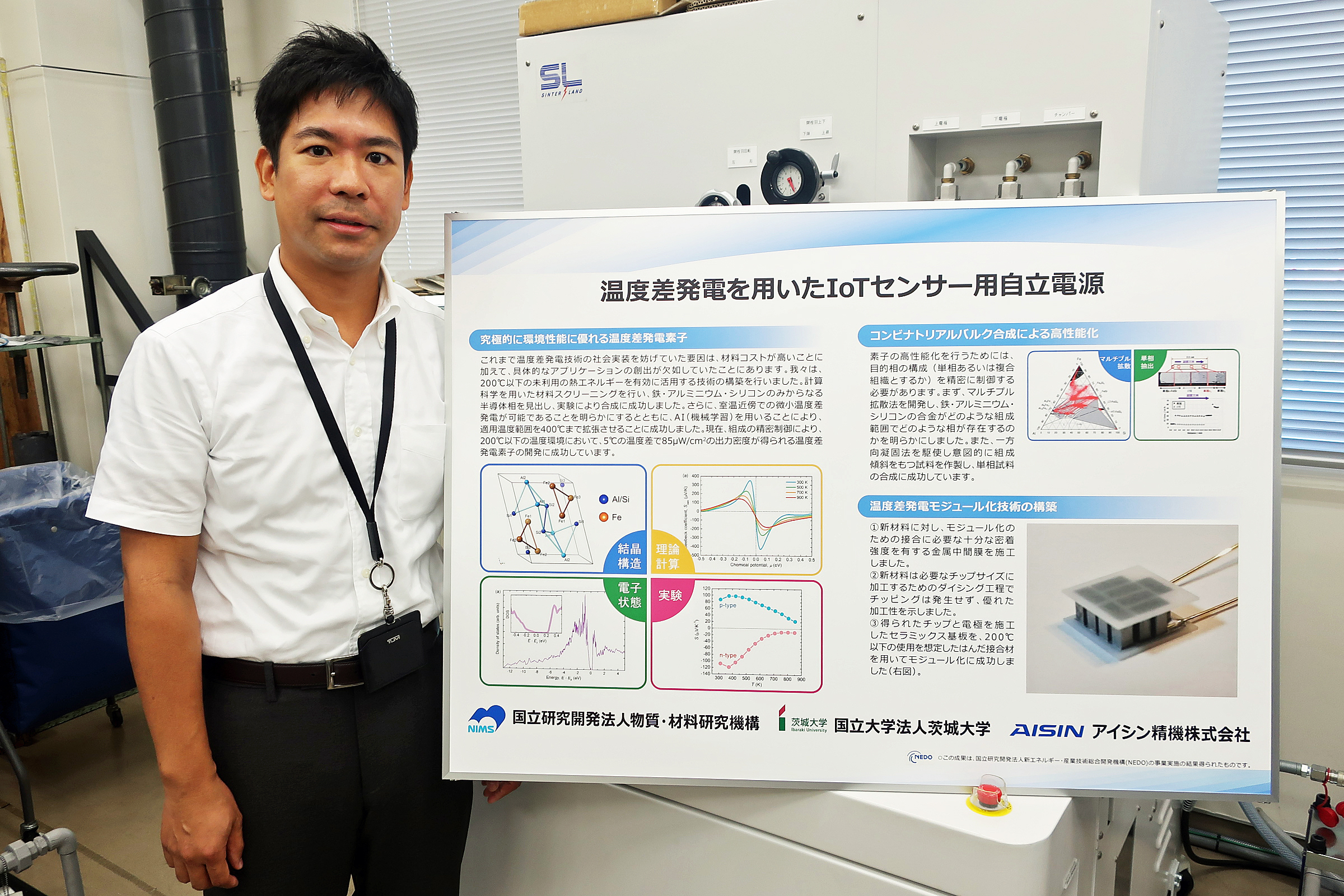 NIMS熱電材料グループ主任研究員 高際良樹氏