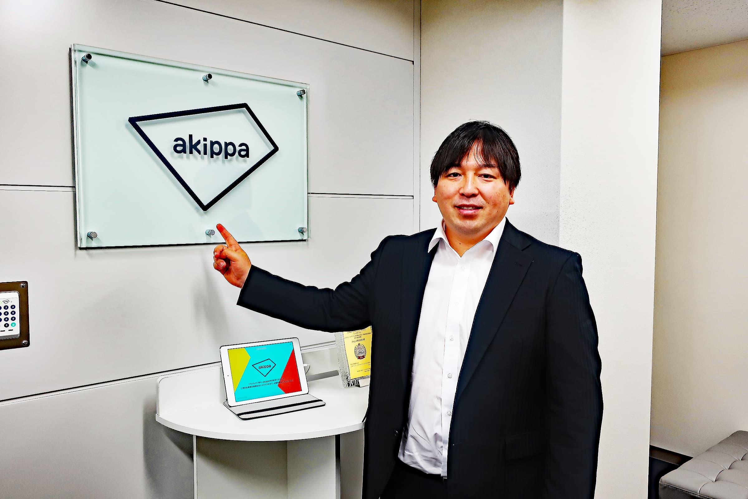 akippa株式会社代表取締役社長 CEO 金谷元気氏