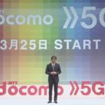 NTTドコモ 5G商用サービスは3月25日から