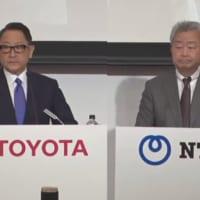 トヨタとNTT資本提携でスマートシティ推進を目指す