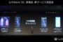 5G商用サービスが日本でもスタート ソフトバンク3月27日から
