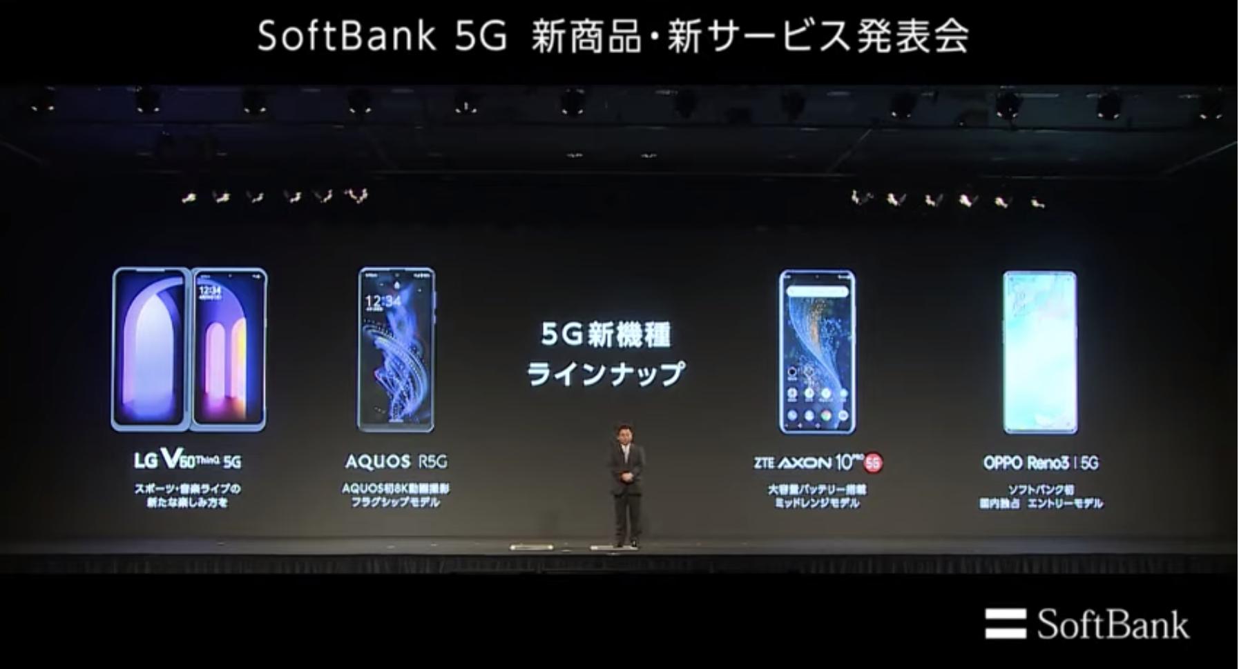 SoftBank 5G 新商品・新サービス発表会にて対応端末のラインナップ(2020年3月5日)