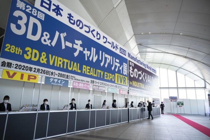 幕張メッセで開催された第28回 3D&バーチャルリアリティ展