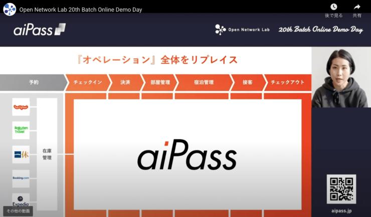 「aiPass」(アイパス)を展開するクイッキン株式会社のCOO山田真由美氏