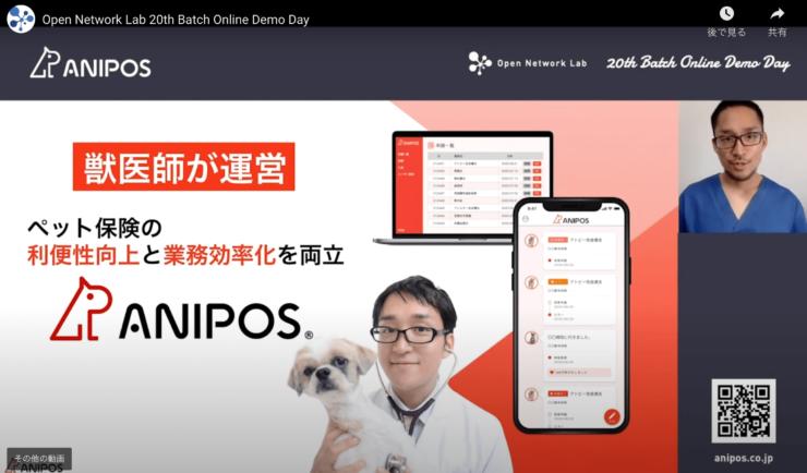 「ANIPOS」を展開するアニポス社代表取締役大川拓洋氏