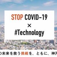 神戸市が全国から募集 新型コロナウイルス対策を持つスタートアップ