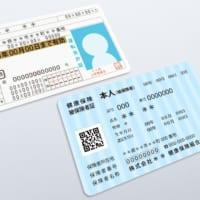 みずほ、三菱UFJ、三井住友のメガバンク等 eKYCプラットフォームの提供で合意