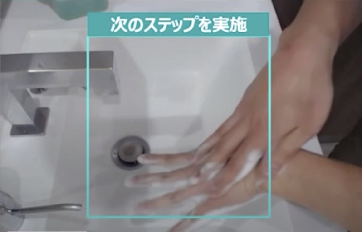 手洗い動作を認識するAI「行動分析技術 Actlyzer(アクトライザー) 手洗い動作認識」(リリース動画より抜粋)