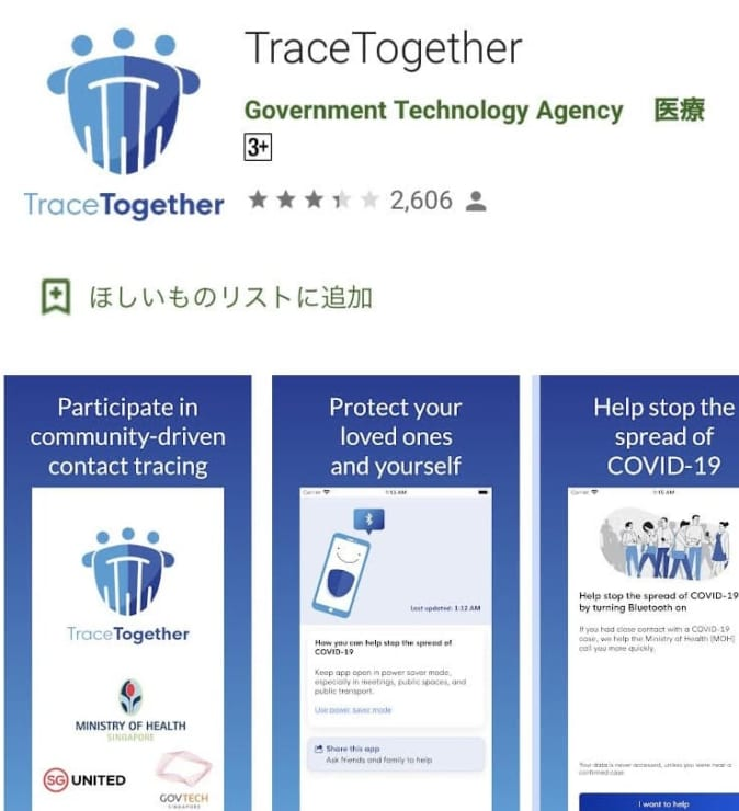 Trace TogetherのGoogle Playダウンロードページ